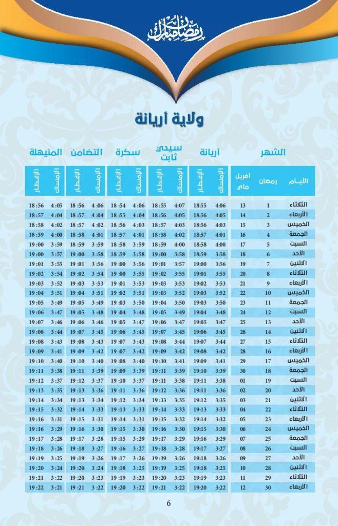 امسكيات-رمضان-2021-اريانة