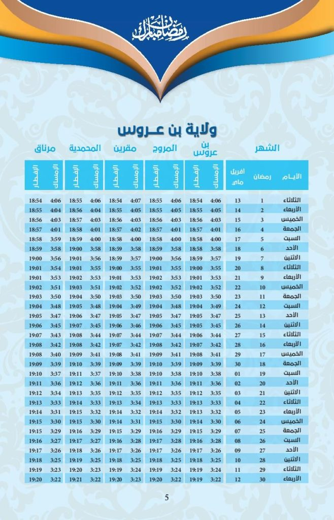 امسكيات-رمضان-2021-بن عروس