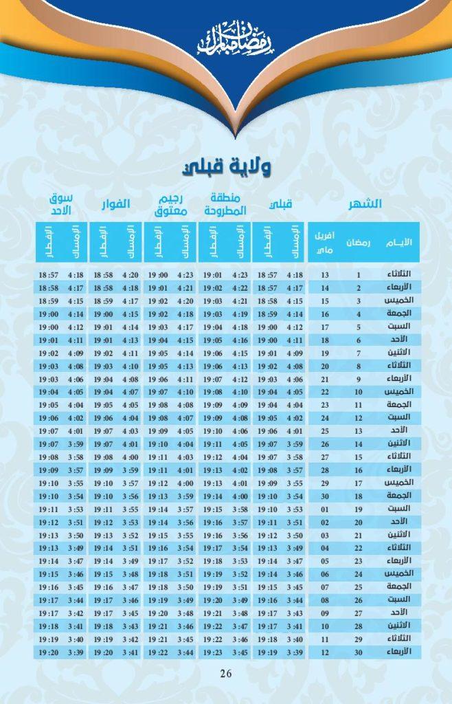 امسكيات-رمضان-2021-قبلي