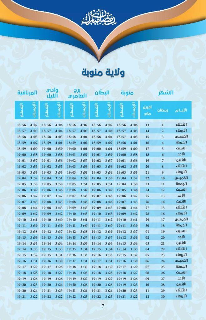 امسكيات-رمضان-2021-منوبة