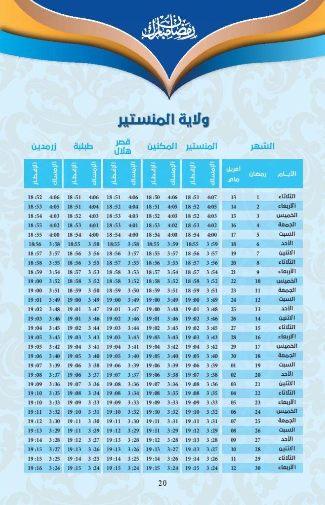 امسكيات-رمضان-2021-منستير
