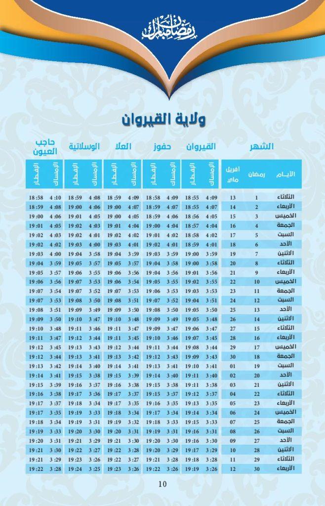 امسكيات-رمضان-2021-قيروان