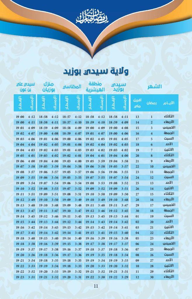 امسكيات-رمضان-2021-سيدي بو زيد