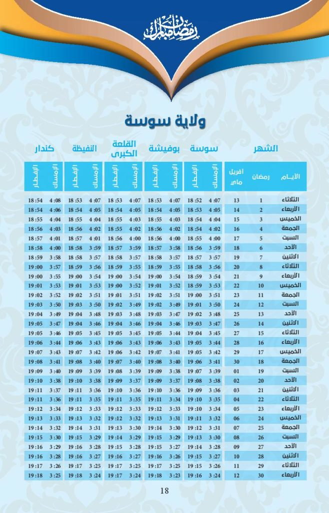 امسكيات-رمضان-2021-سوسة