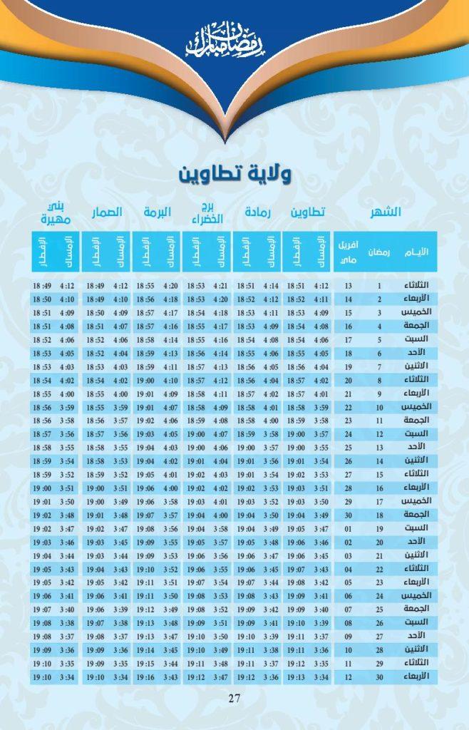 امسكيات-رمضان-2021-تطاوين