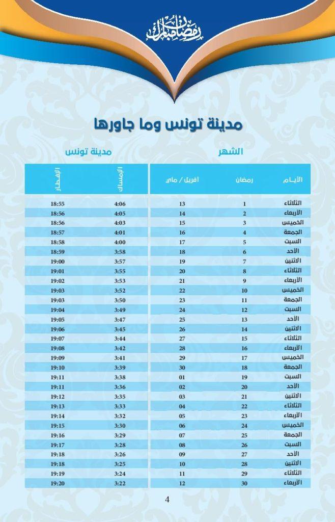 امسكيات-رمضان-2021-تونس