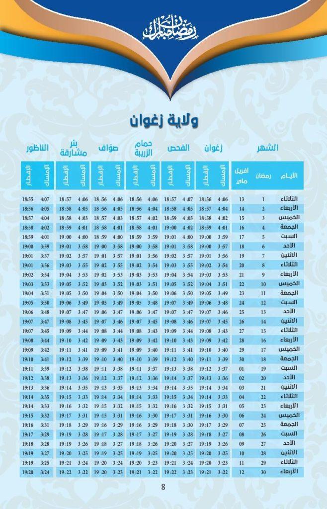 امسكيات-رمضان-2021-زغوان